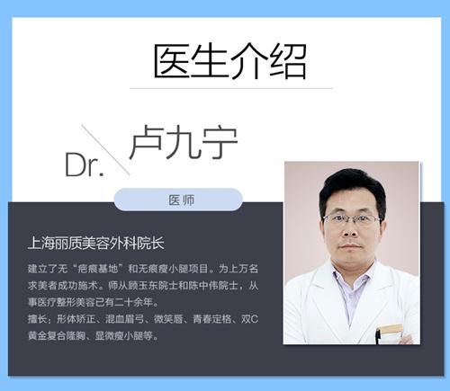 上海丽质整形医院卢九宁简介