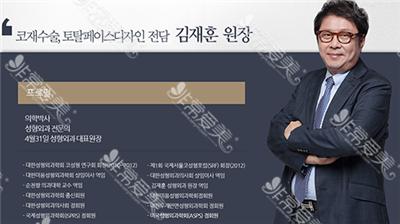 韩国4月31日医院金载勋院长