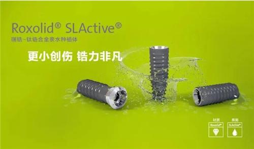 瑞士ICX钛锆合金种植体强度是多少