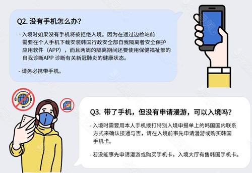 疫情韩国入境新消息
