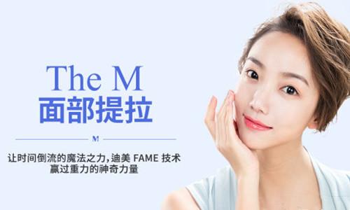 韩国迪美THE-M整形医院面部提拉手术