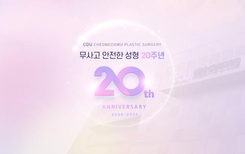 韩国清潭优20周年