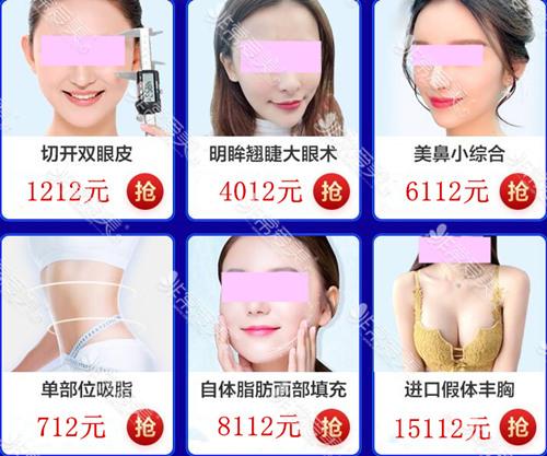 深圳富华整形美容官网眼鼻胸手术费用
