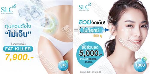 曼谷slc整形医院整容活动价格
