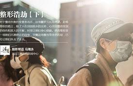 """《活着》记录赴韩整容者""""橙子""""维权20万"""