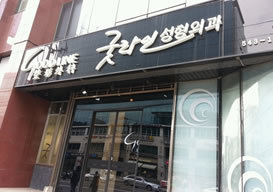 韩国GOOD LINE整形外科