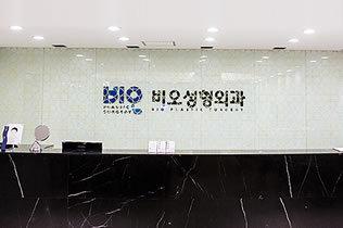 韩国BIO整形外科医院前台