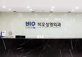 韓國BIO整形外科