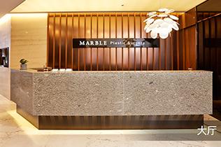 玛博尔marble整形医院