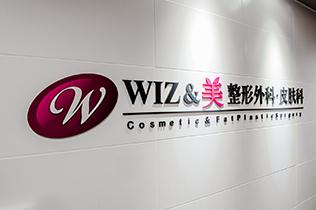 韩国WIZ&美整形外科 皮肤科医院