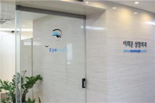 韩国eyemagic李喜文整形医院