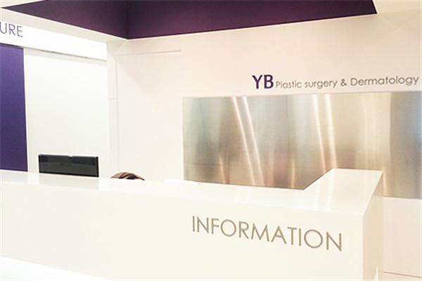 韩国延世YB整形外科前台
