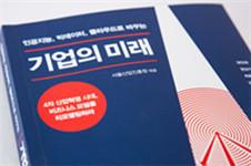 """首尔产业振兴院:365mc M.A.I.L系统引入""""人工智能商业模式"""""""