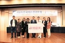 非常爱美CEO郑朝峰受邀参加韩国医疗观光论坛并在国会演讲