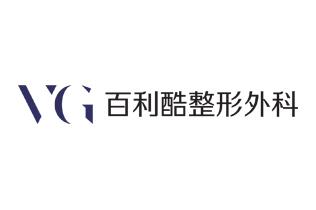 韩国VG百利酷整形外科