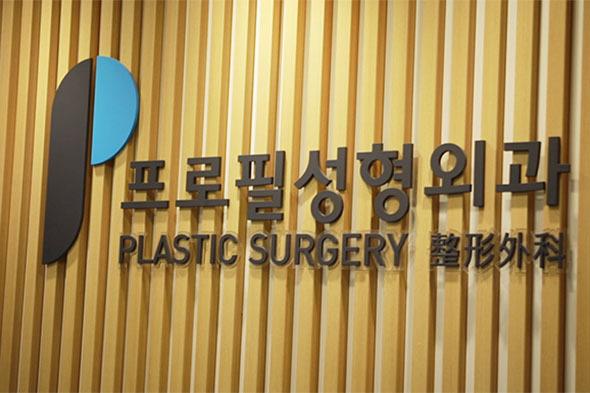 韩国profile整形医院环境图