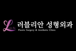 韩国乐于丽颜(lovely yan)整形外科