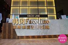 韩国十大整形医院视频:韩国菲斯莱茵FACELINE整形外科环境!