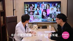 菲斯莱茵医院李泰喜医生访谈视频来啦!