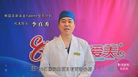 faceline医院李真秀、李泰喜有话说!