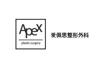 韩国APEX爱佩思整形外科