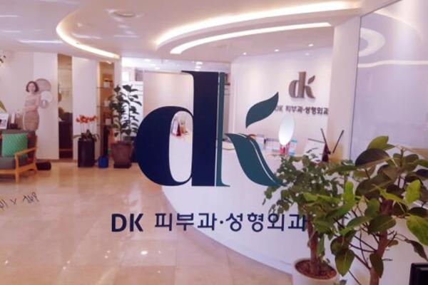 韩国DK整形外科皮肤科环境照片