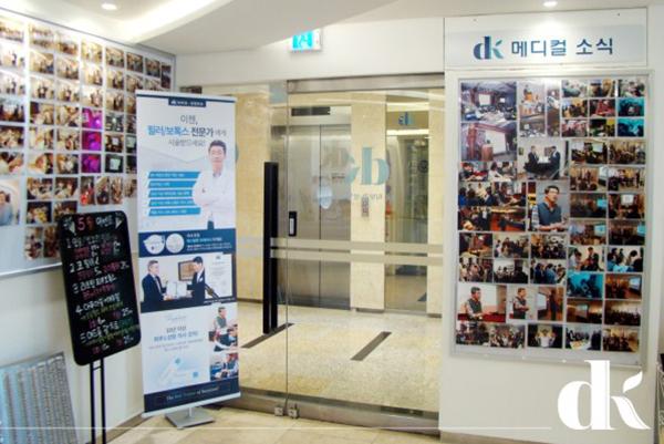 韩国DK整形外科皮肤科照片