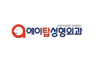 韩国爱她(ATOP)整形外科