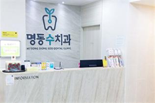 韩国明洞秀口腔医院