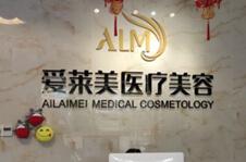 广州爱莱美医疗美容医院做鼻子好吗?广州鼻修复多少钱?