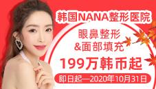 韩国NANA整形医院金秋套餐:眼鼻整形+面部填充199万韩币起!