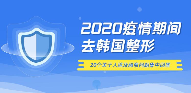 2020疫情期间去韩国整形,20个关于入境及隔离问题集中回答