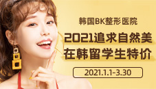 韩国BK整形医院2021年追求?自然美,在韩留学?生特价活动