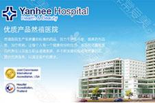 泰国然禧yanhee整形医院赴泰攻略,3分钟获取资讯详情!