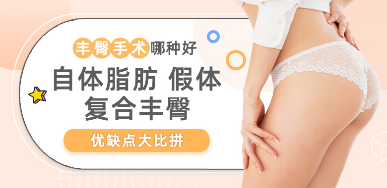 丰臀手术哪种好?自体脂肪、假体、复合丰臀优缺点大比拼
