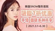 韩国SNOW整形医院吸脂7折优惠!手臂,面吸多种共享!