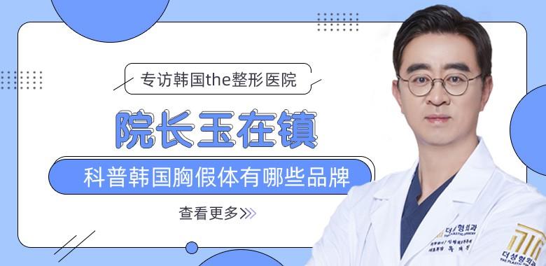 专访韩国the整形医院院长玉在镇:科普韩国胸假体有哪些品牌!