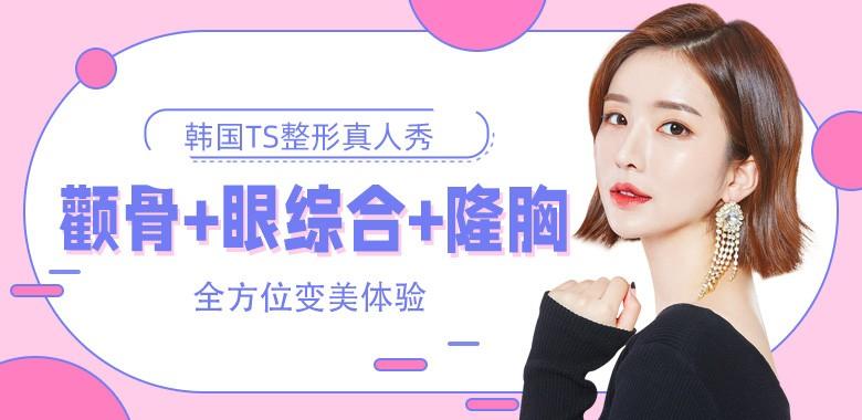 韩国TS整形真人秀:颧骨+眼综合+隆胸全方位变美体验!