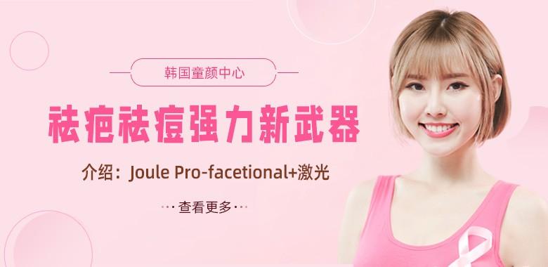 """韩国童颜中心""""祛疤祛痘强力新武器""""介绍:Joule Pro-facetional+激光!"""