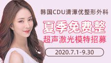 韩国CDU清潭优整形外科夏季免费整、超声激光模特招募!