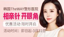 韩国TheWAY整形医院优惠:相亲针¥550,开眼角¥5000!