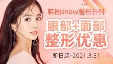 韩国snow整形外科?面吸、面部脂肪填充?、眼部整形优?惠!
