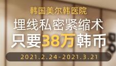 韩国美尔韩医院埋线私密紧缩术只要38万韩币!