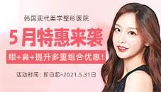 韩国现代美学5月在韩华人整形特惠,眼+鼻+提升多重组合优惠!