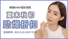 韩国NANA整形医院秋季眼鼻、胸、轮廓、面部综合套餐劲爆折扣!