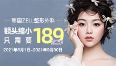 韩国zell整形外科额头缩小只要189万韩币!