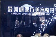 青岛爱美丽整形医院怎么样?是青岛整形医院十佳吗?