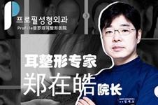 韩国耳朵整形再造价格公布,韩国耳朵整形手术认准这两家!