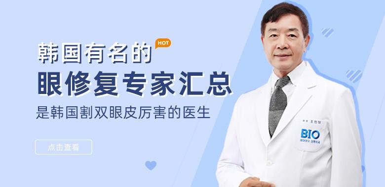 韩国有名的眼修复专家汇总,是韩国割双眼皮厉害的医生!