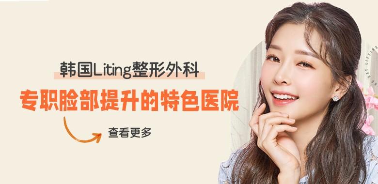 韩国Liting整形外科,专职脸部提升的特色医院!